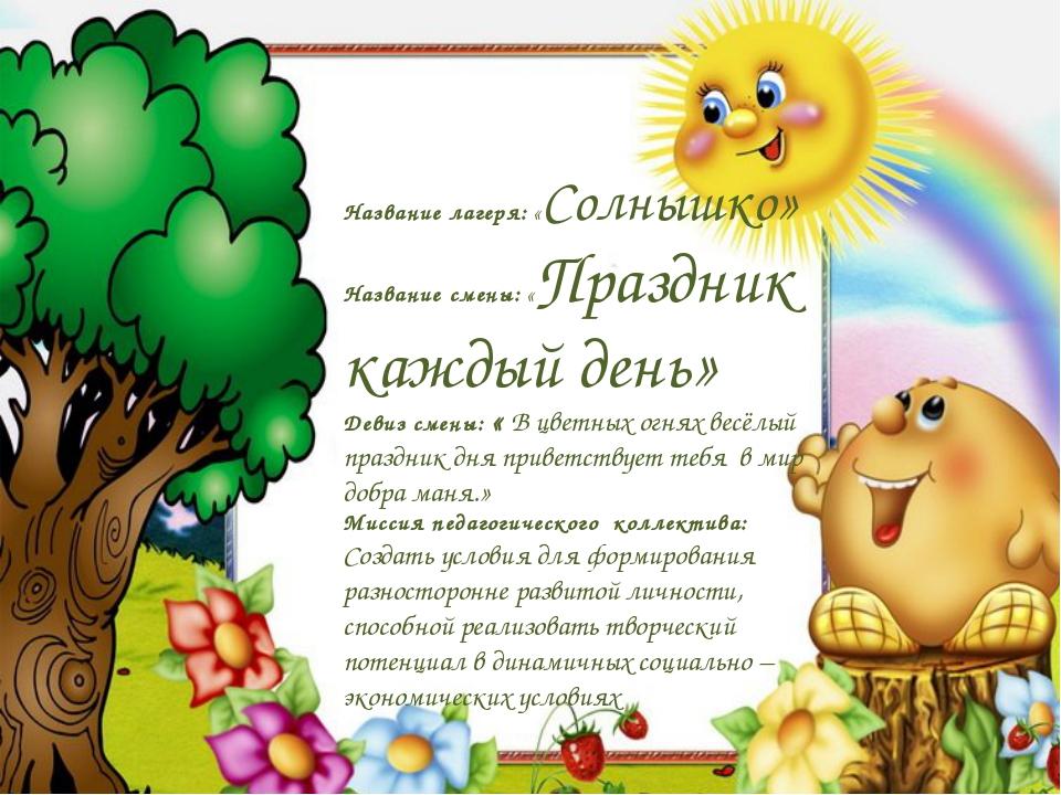 Название лагеря: «Солнышко» Название смены: «Праздник каждый день» Девиз сме...