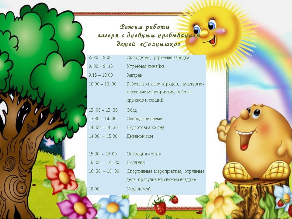 Режим работы лагеря с дневным пребыванием детей «Солнышко» 8. 30 – 9.00 Сбор...
