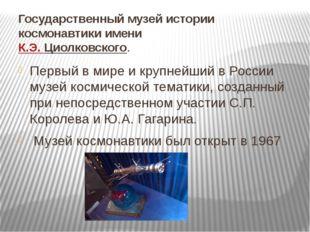 Государственный музей истории космонавтики имени К.Э. Циолковского. Первый в