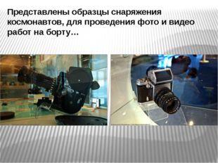 Представлены образцы снаряжения космонавтов, для проведения фото и видео рабо