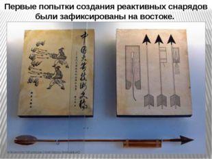 Первые попытки создания реактивных снарядов были зафиксированы на востоке.