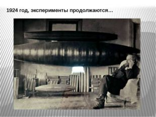1924 год, эксперименты продолжаются…