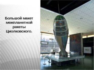 Большой макет межпланетной ракеты Циолковского.