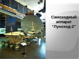 """Самоходный аппарат """"Луноход-2″"""