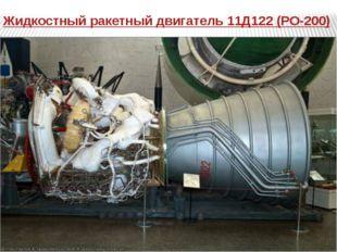 Жидкостный ракетный двигатель 11Д122 (РО-200)