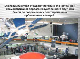 Экспозиции музея отражают историю отечественной космонавтики от первого искус