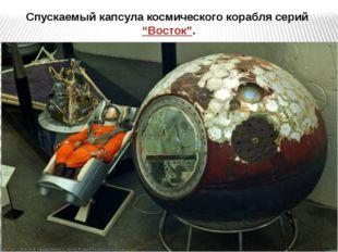 """Спускаемый капсула космического корабля серий """"Восток""""."""