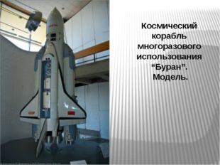 """Космический корабль многоразового использования """"Буран"""". Модель."""