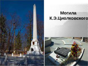 Могила К.Э.Циолковского