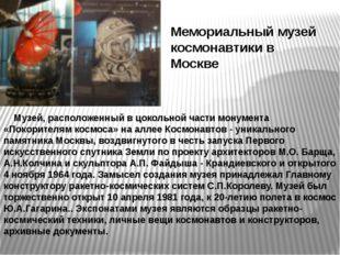 Мемориальный музей космонавтики в Москве Музей, расположенный в цокольной