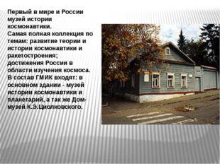 Первый в мире и России музей истории космонавтики. Самая полная коллекция по