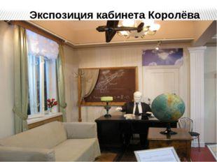 Экспозиция кабинета Королёва