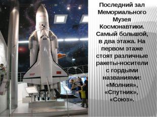 Последний зал Мемориального Музея Космонавтики. Самый большой, в два этажа. Н
