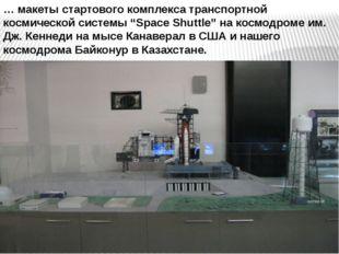 """… макеты стартового комплекса транспортной космической системы """"Space Shuttle"""