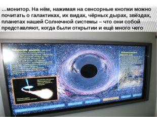 …монитор. На нём, нажимая на сенсорные кнопки можно почитать о галактиках, их