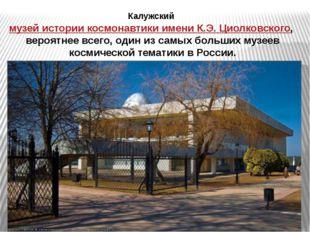 Калужский музей истории космонавтики имени К.Э. Циолковского, вероятнее всего
