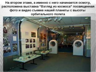 """На втором этаже, а именно с него начинается осмотр, расположена выставка """"Взг"""