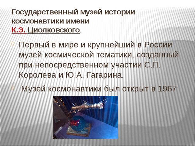 Государственный музей истории космонавтики имени К.Э. Циолковского. Первый в...