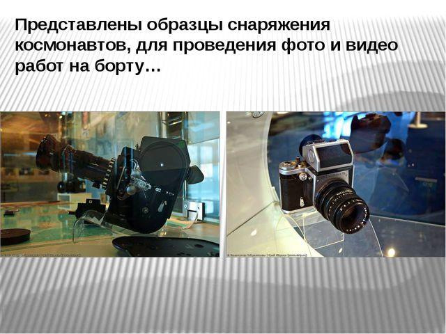 Представлены образцы снаряжения космонавтов, для проведения фото и видео рабо...