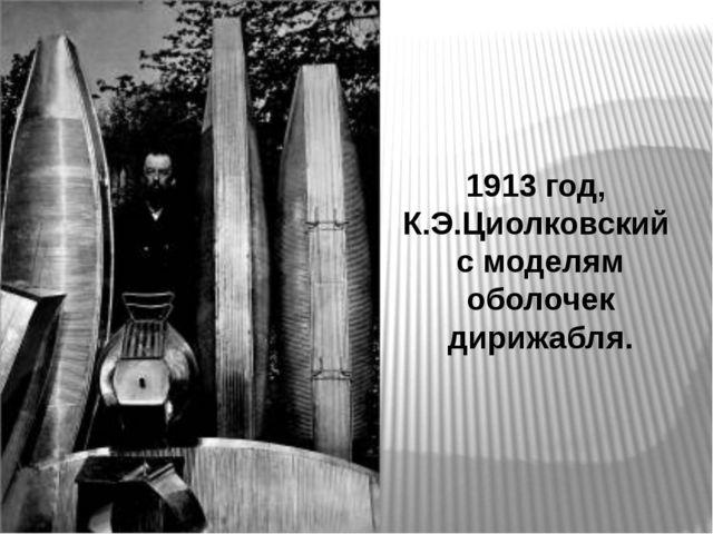 1913 год, К.Э.Циолковский с моделям оболочек дирижабля.