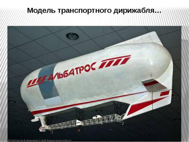 Модель транспортного дирижабля…