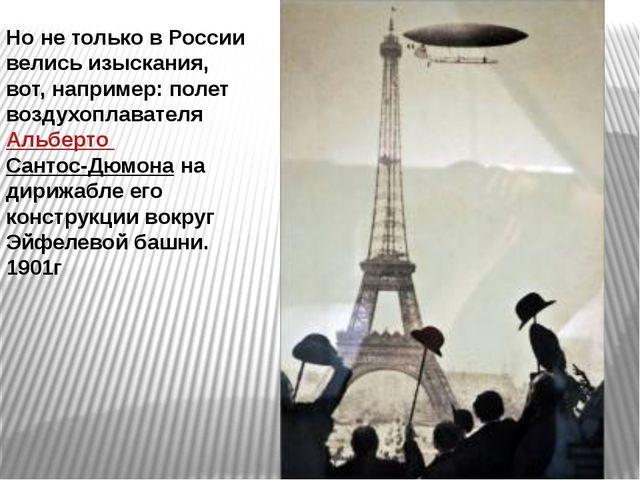 Но не только в России велись изыскания, вот, например: полет воздухоплавателя...