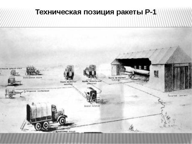 Техническая позиция ракеты Р-1