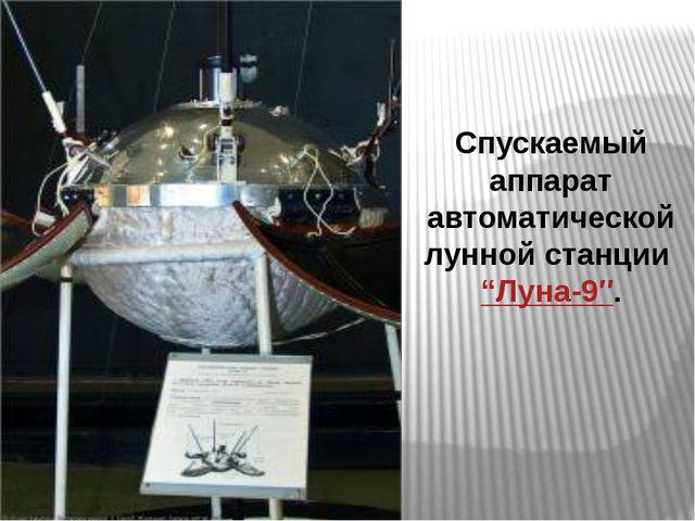 """Спускаемый аппарат автоматической лунной станции """"Луна-9″."""