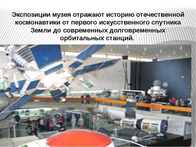 Экспозиции музея отражают историю отечественной космонавтики от первого искус...