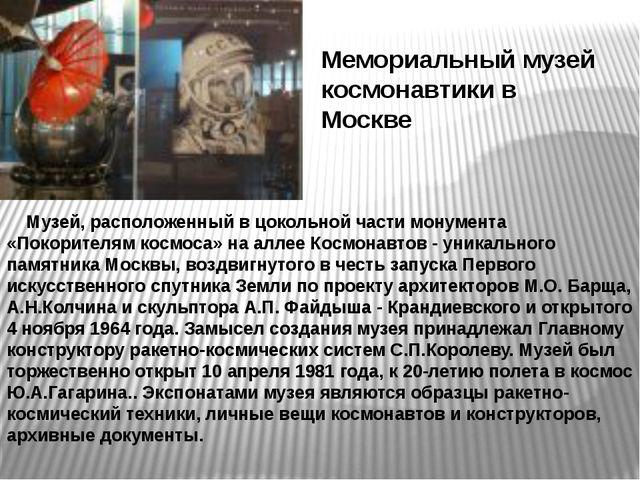 Мемориальный музей космонавтики в Москве Музей, расположенный в цокольной...