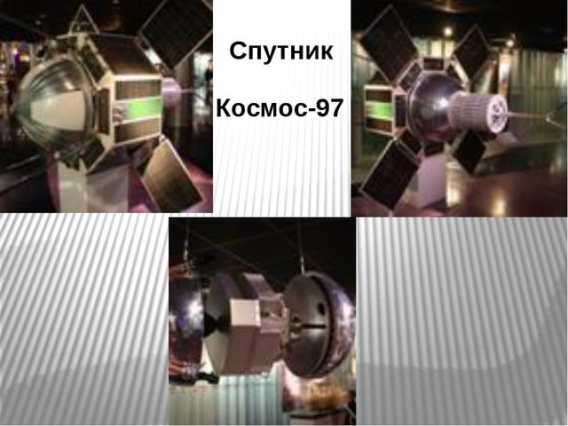 Спутник Космос-97