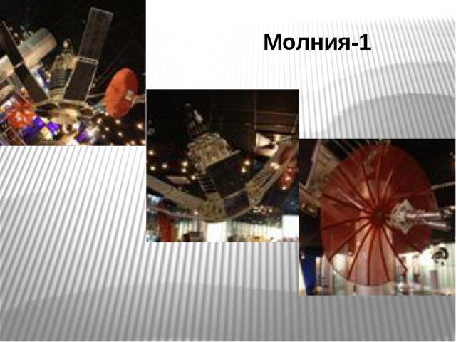 Молния-1