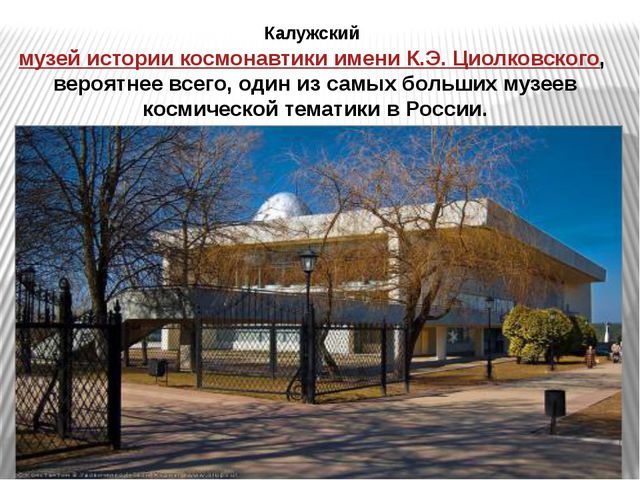 Калужский музей истории космонавтики имени К.Э. Циолковского, вероятнее всего...