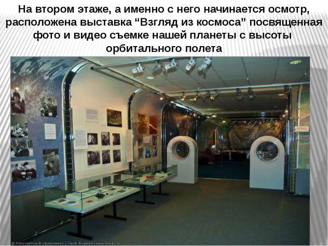 """На втором этаже, а именно с него начинается осмотр, расположена выставка """"Взг..."""