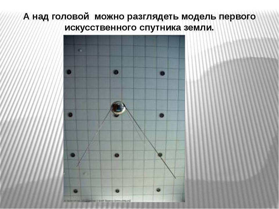 А над головой можно разглядеть модель первого искусственного спутника земли.