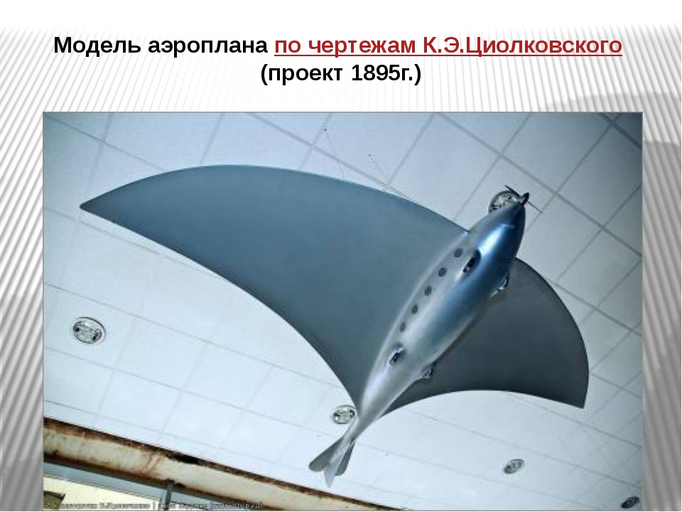 Модель аэроплана по чертежам К.Э.Циолковского (проект 1895г.)