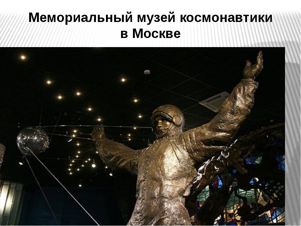 Мемориальный музей космонавтики в Москве