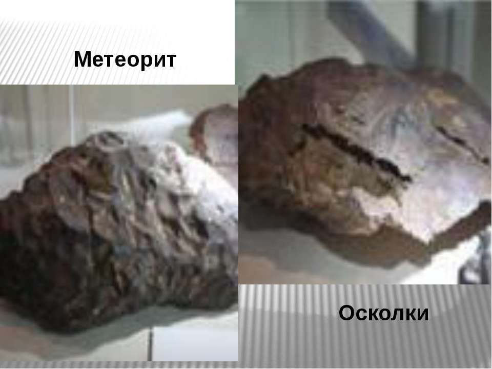 Метеорит Осколки
