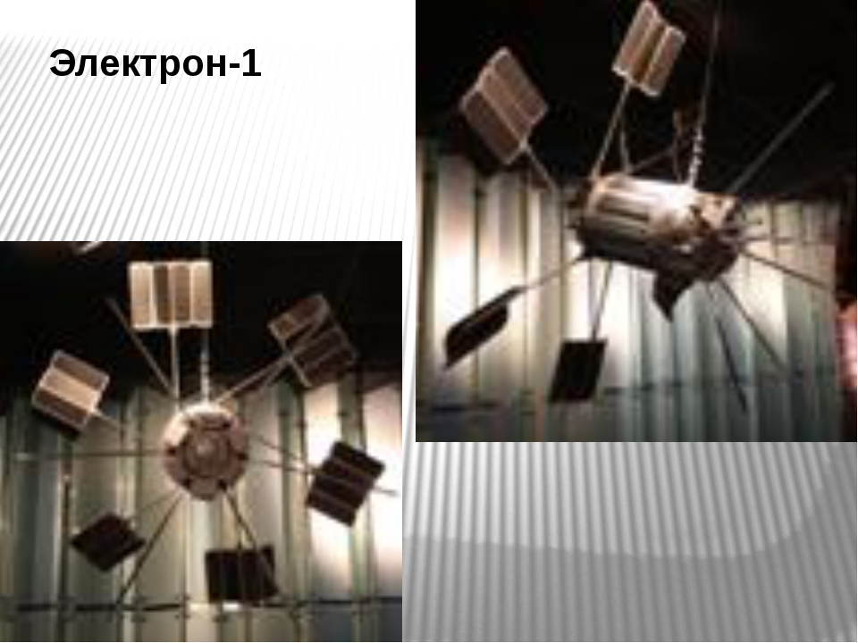 Электрон-1