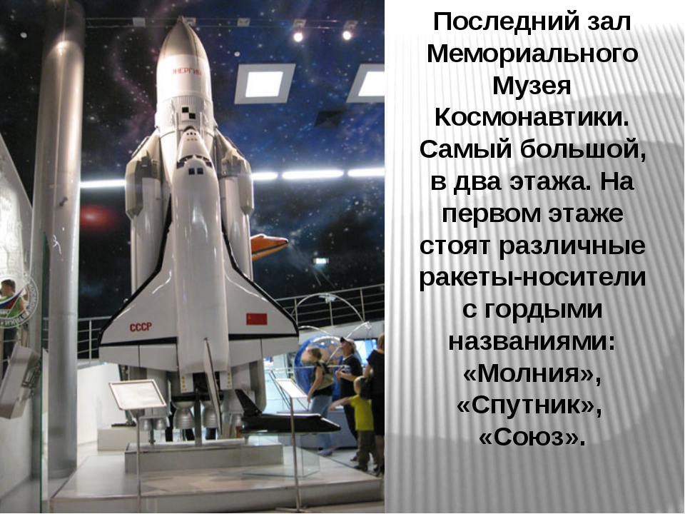 Последний зал Мемориального Музея Космонавтики. Самый большой, в два этажа. Н...