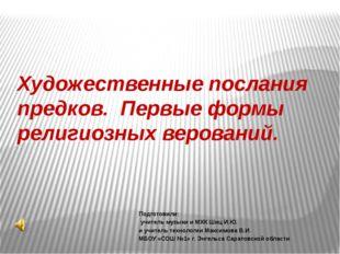 Подготовили: учитель музыки и МХК Шиц И.Ю. и учитель технологии Максимова В.И