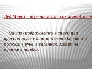 Дед Мороз – персонаж русских легенд, в славянской мифологии – олицетворение з