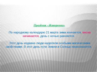 Праздник «Жаворонки» По народному календарю 21 марта зима кончается, весна н