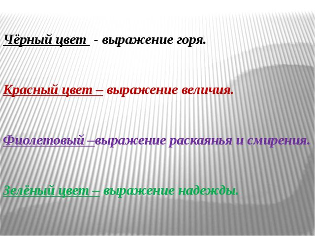 Чёрный цвет - выражение горя. Красный цвет – выражение величия. Фиолетовый –...