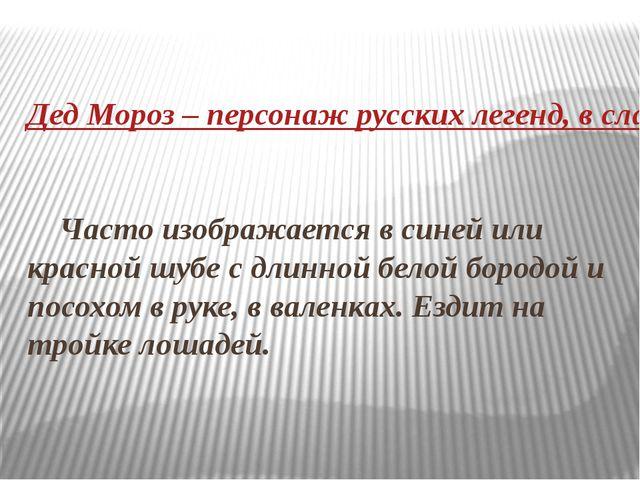 Дед Мороз – персонаж русских легенд, в славянской мифологии – олицетворение з...