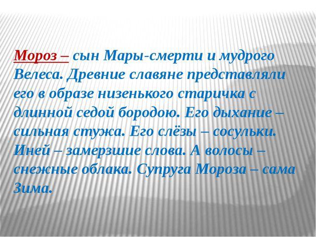 Мороз – сын Мары-смерти и мудрого Велеса. Древние славяне представляли его в...