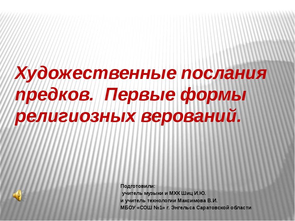 Подготовили: учитель музыки и МХК Шиц И.Ю. и учитель технологии Максимова В.И...