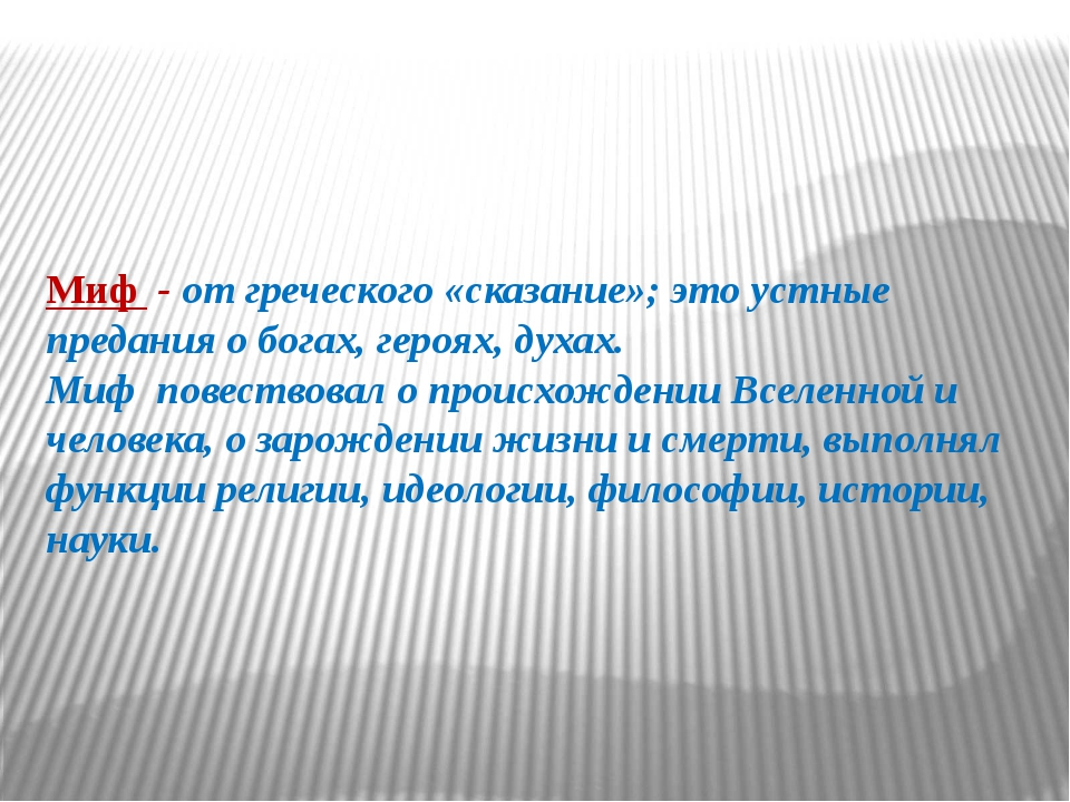 Миф - от греческого «сказание»; это устные предания о богах, героях, духах. М...
