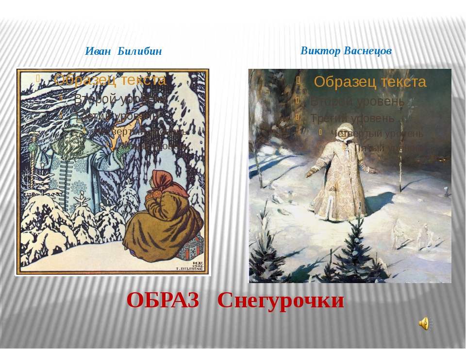 ОБРАЗ Снегурочки Иван Билибин Виктор Васнецов