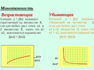 ЧЕТНОСТЬ Говорят, что множество Х симметрично относительно начала координат,